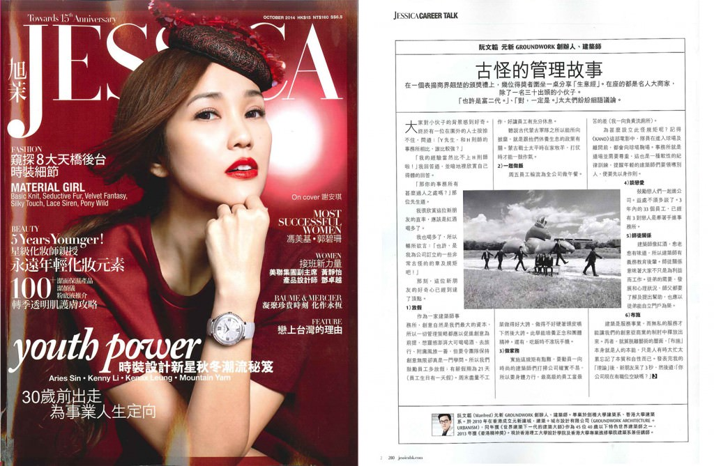 140923_Jessica Career Talk_October 2014 issue_dual